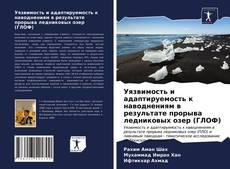 Уязвимость и адаптируемость к наводнениям в результате прорыва ледниковых озер (ГЛОФ) kitap kapağı