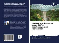Portada del libro de Навыки устойчивости через CДГ и преобразующий менталитет