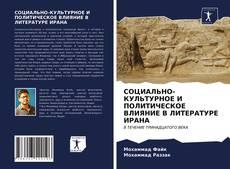 Bookcover of СОЦИАЛЬНО-КУЛЬТУРНОЕ И ПОЛИТИЧЕСКОЕ ВЛИЯНИЕ В ЛИТЕРАТУРЕ ИРАНА