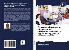 Bookcover of Влияние обучения и развития на производительность труда сотрудников