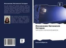 Bookcover of Искажение Натаниэля Хоторна