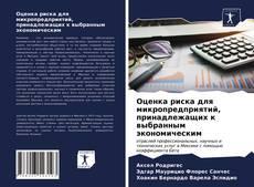 Обложка Оценка риска для микропредприятий, принадлежащих к выбранным экономическим