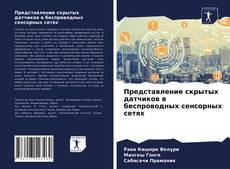 Обложка Представление скрытых датчиков в беспроводных сенсорных сетях