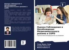 Buchcover von Оценка Соблюдения и Несоблюдения Медикаментозного режима в COPD