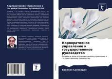 Portada del libro de Корпоративное управление и государственное руководство