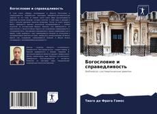 Bookcover of Богословие и справедливость