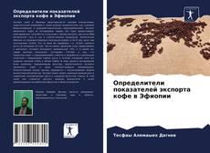 Copertina di Определители показателей экспорта кофе в Эфиопии