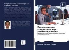 Bookcover of Использование компьютера как учебного пособия