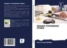 Portada del libro de ОБЩЕЕ УГОЛОВНОЕ ПРАВО
