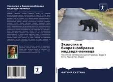 Экология и биоразнообразие медведя-ленивца的封面