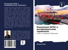 Portada del libro de Концепция ОСПС в интермодальном терминале