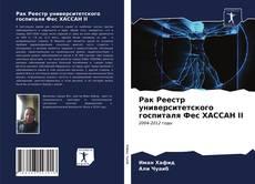 Рак Реестр университетского госпиталя Фес ХАССАН II的封面