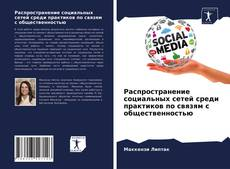 Bookcover of Распространение социальных сетей среди практиков по связям с общественностью