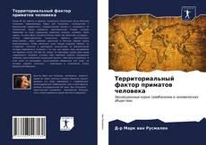 Buchcover von Территориальный фактор приматов человека