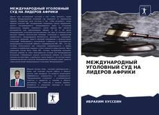 Bookcover of МЕЖДУНАРОДНЫЙ УГОЛОВНЫЙ СУД НА ЛИДЕРОВ АФРИКИ