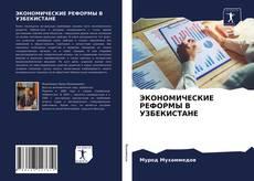 Couverture de ЭКОНОМИЧЕСКИЕ РЕФОРМЫ В УЗБЕКИСТАНЕ
