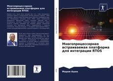 Copertina di Многопроцессорная встраиваемая платформа для интеграции RTOS