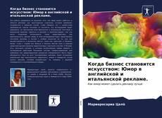 Bookcover of Когда бизнес становится искусством: Юмор в английской и итальянской рекламе.
