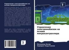 Bookcover of Управление электромобилем на основе микроконтроллера