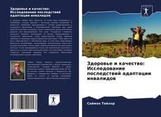 Bookcover of Здоровье и качество: Исследование последствий адаптации инвалидов