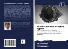 Couverture de Анализ лопаток газовых турбин