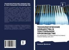 Bookcover of ТЕХНОЛОГИЧЕСКИЕ НОВШЕСТВА В ТЕКСТИЛЬНОМ ПРОИЗВОДСТВЕ