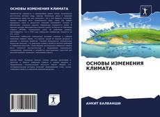 Capa do livro de ОСНОВЫ ИЗМЕНЕНИЯ КЛИМАТА
