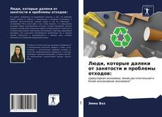 Portada del libro de Люди, которые далеки от занятости и проблемы отходов: