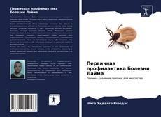 Bookcover of Первичная профилактика болезни Лайма