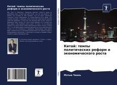 Обложка Китай: темпы политических реформ и экономического роста