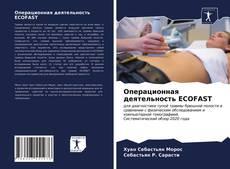 Couverture de Операционная деятельность ECOFAST
