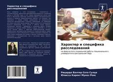 Характер и специфика расследований kitap kapağı