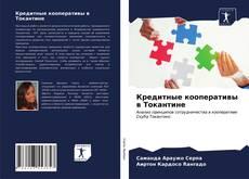 Bookcover of Кредитные кооперативы в Токантине