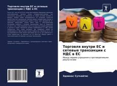 Bookcover of Торговля внутри ЕС и сетевые транзакции с НДС в ЕС