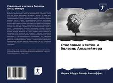 Стволовые клетки и болезнь Альцгеймера kitap kapağı