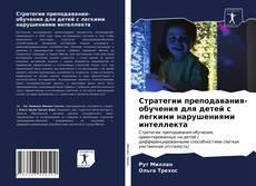 Copertina di Стратегии преподавания-обучения для детей с легкими нарушениями интеллекта