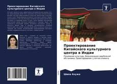 Проектирование Китайского культурного центра в Индии kitap kapağı
