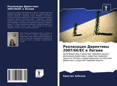 Bookcover of Реализация Директивы 2007/66/ЕС в Латвии