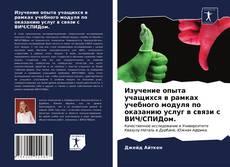 Обложка Изучение опыта учащихся в рамках учебного модуля по оказанию услуг в связи с ВИЧ/СПИДом.