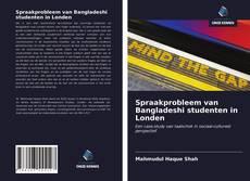Обложка Spraakprobleem van Bangladeshi studenten in Londen