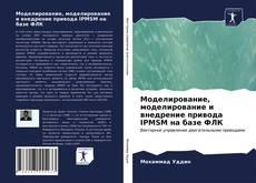 Capa do livro de Моделирование, моделирование и внедрение привода IPMSM на базе ФЛК