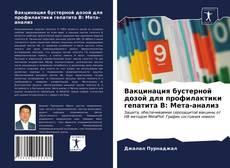 Capa do livro de Вакцинация бустерной дозой для профилактики гепатита В: Мета-анализ