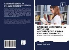 Bookcover of ВЛИЯНИЕ ИНТЕРНЕТА НА ИЗУЧЕНИЕ АНГЛИЙСКОГО ЯЗЫКА КАК ИНОСТРАННОГО