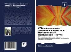 CFD исследование динамики жидкости и массообмена в мембранном модуле kitap kapağı