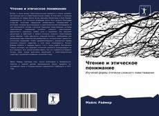 Обложка Чтение и этическое понимание