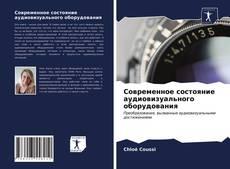 Bookcover of Современное состояние аудиовизуального оборудования