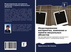 Capa do livro de Моделирование восприятия, внимания и памяти визуальных объектов