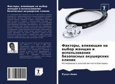 Capa do livro de Факторы, влияющие на выбор женщин и использование безопасных акушерских клиник