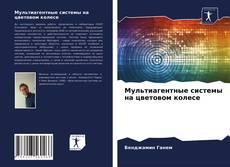 Bookcover of Мультиагентные системы на цветовом колесе