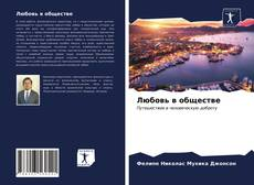 Capa do livro de Любовь в обществе